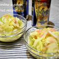 白菜とセロリと生ハムのサラダ。おせちのなますの代わりにもなるさっぱりレシピ。