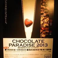 西武池袋本店「チョコレートパラダイス2013」前夜祭に参加してきました。