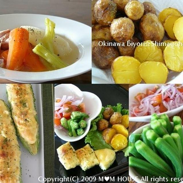 オーガニック野菜を楽しむ♪