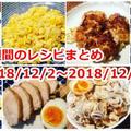 1週間のレシピまとめ 2018年12/2~12/8