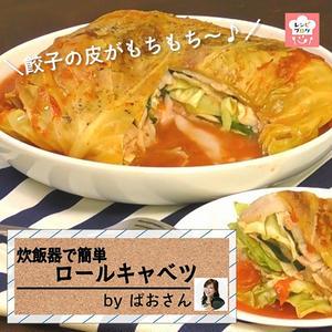 【動画レシピ】スイッチ押すだけ!炊飯器で作る「簡単巻かないロールキャベツ」