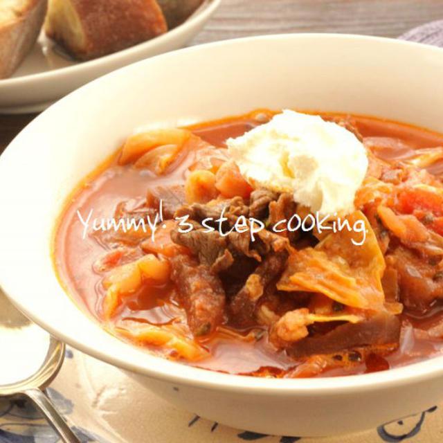 ★レシピ★時短で美味しい♪牛肉と豚肉のボルシチ