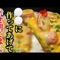 幸せ朝ごはん!魚肉ソーセージの卵焼きレシピ☆ふわとろでヤバい