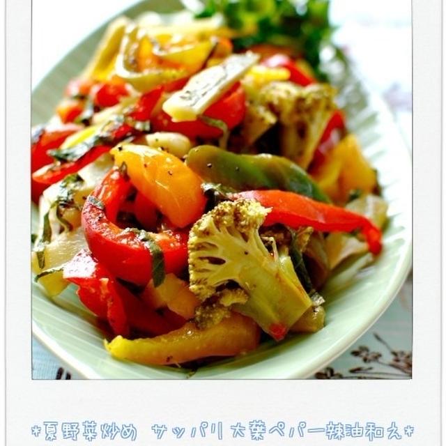 ☆夏野菜炒め サッパリ大葉ペパー辣油和え☆