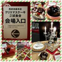 ☆2013西武池袋本店Xmasケーキ試食会☆~オードブル~