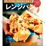 【掲載誌】サンキュ!5月号 朝5分でふかふかパン!?と、お弁当本入荷について