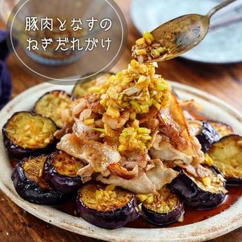 ♡豚肉となすのねぎだれがけ♡【#簡単レシピ #焼くだけ #さっぱり #時短 #夏野菜】