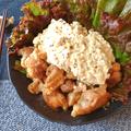 目指せガチタル。から揚げ鶏と絶品豆腐味噌マスタードタルタル(糖質5.9g)