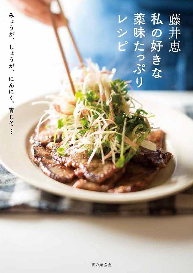 「キユーピー3分クッキング」や「きょうの料理」など、テレビでもお馴染みの料理家、藤井恵さんが好む薬味...