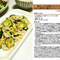 電子レンジでお手軽♪ズッキーニとささみとふんわり卵の彩り4種のスパイシーペパーミックス和え 電子レンジ調理料理 -Recipe No.1289-
