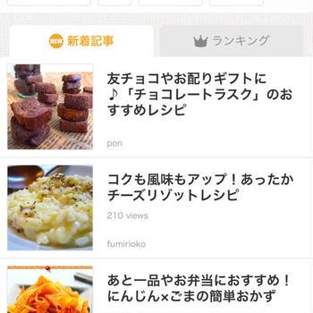 レシピ掲載のおしらせ
