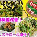 【レシピ】よもぎの使い方!烏賊と芹を使った胡麻和え!