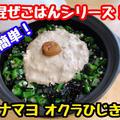 【レシピ】簡単!混ぜごはんシリーズ!ツナマヨオクラひじき! by 板前パンダさん