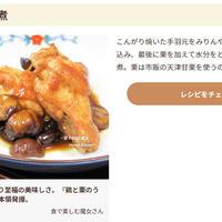 ご紹介して頂きました。『鶏と栗のうま煮』