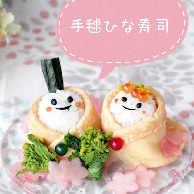 ひなまつりのお寿司レシピ集めてみました