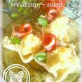★レシピ★パンカップサラダ★