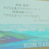アラスカシーフード