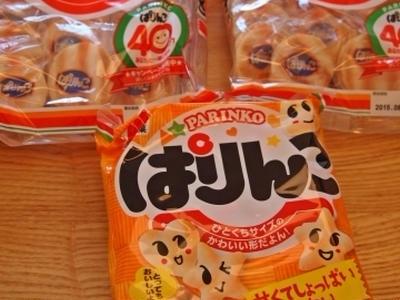 >モニター*ぱりんこアレンジレシピ~ぱりんこグラタン~ by mochicoさん