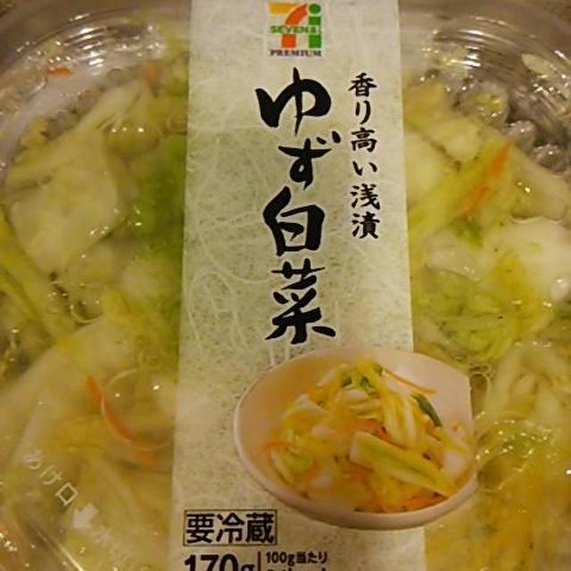 ゆず白菜のポテトサラダ