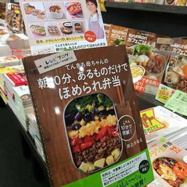 大阪・神戸の書店めぐりと秋満載レシピ