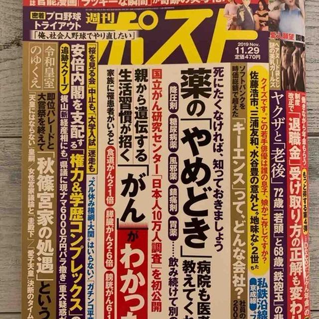 【掲載】週刊ポスト