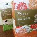 0752【台湾】漢方の製薬会社の《養生茶》 & 大好きな一冊が 中国語に♪♪
