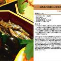 はちみつの優しい甘さの田作り 2011年のおせち料理2 -Recipe No.1072-