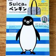 Suicaのペンギン のんびりおでかけBAG BOOK のレシピを担当させていただきました/ガスいらずの料理