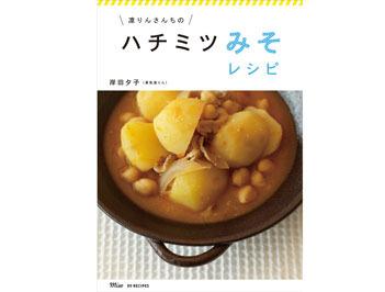 勇気凛りんさんのお料理本「ハチミツみそレシピ」を抽選で3名様にプレゼント