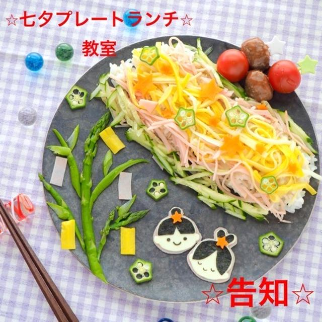 【告知】七夕キャラ弁教室