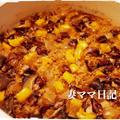 旨味濃厚「洋風ホタルイカご飯」♪ Squid Pilaf