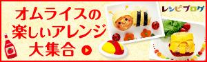 新感覚オムライスの料理レシピ