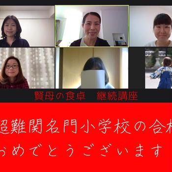 【小学校受験】超難関名門校の合格おめでとうございます!
