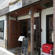 東京・駒沢の穴場の中華料理店「チャイニーズK よりみち」