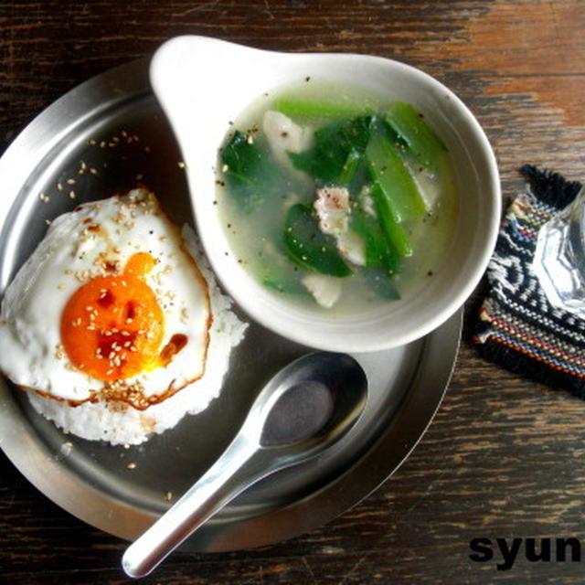 【簡単!!カフェごはん】目玉焼き乗っけごはんと小松菜と豚肉のとろみ塩スープ