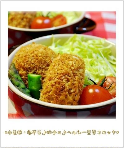 和食だけじゃもったいない!里芋でおいしく作るコロッケのレシピ7選