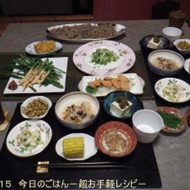 9/16の晩ごはん あんきもにあわせて和で10品 お蕎麦ゆでました(^_-)-☆