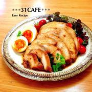 ♡胸肉で作り置き♡フライパンで煮るだけ簡単鶏チャーシュー♡【簡単*節約】