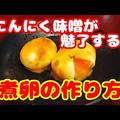 煮卵の簡単な作り方!半熟に仕上げてニンニク味噌たれで味付け☆とろっとろの食感が堪らない