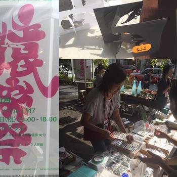 秋の休日@代官山猿楽祭!ガラス作家山本幸子さんワークショップ