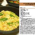 ゆりねの鶏ひき肉と絹さやとふんわり卵のあんかけ あんかけ料理 -Recipe No.1157-