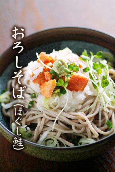 お蕎麦にだって鮭♪北海道の手作りクレヨンの紹介