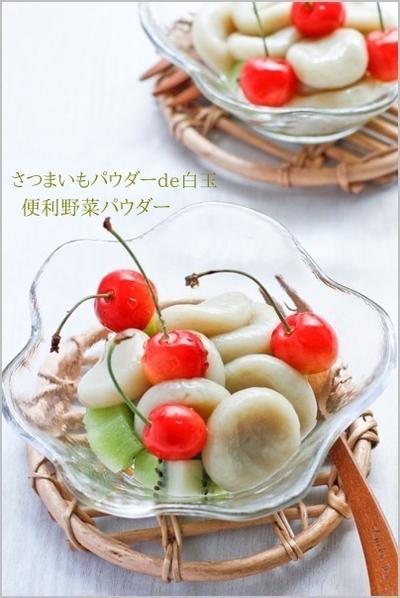 三笠産業★便利野菜パウダー★さつまいもパウダーvol2。