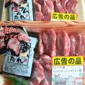 糖質オフ★ラム肉でジンギスカンと北海道物産展★糖質制限
