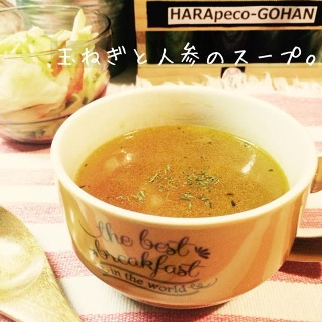 玉ねぎと人参のスープ。