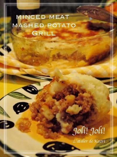 《レシピ》ビストロ風のオーブンミンチポテト