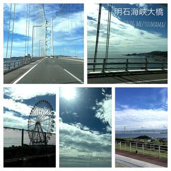 徳島にきています^^オーガニックランチ*明石海峡大橋とな