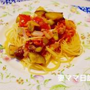 お茄子とトマトのスパゲッティ