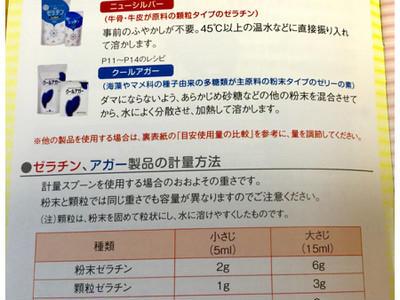 >ゼラチンアガー by うずちゃんさん