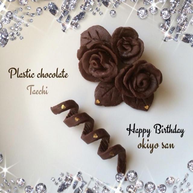 超簡単デコ プラスチックチョコレート おきよさんハピバ